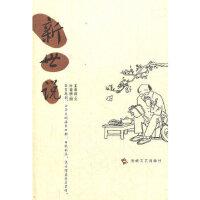 【二手旧书8成新】新世说 王春瑜 文,叶春�D 图 9787806409794 海峡文艺出版社