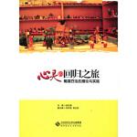心灵的回归之旅:箱庭疗法的理论与实践,北京师范大学出版社,赵会春9787303128402