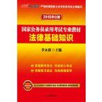 中公2019国家公务员录用考试专业教材法律基础知识(电子书)
