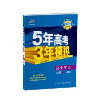 浙江专用 高中英语 必修1 人教版 2018版高中同步 5年高考3年模拟 曲一线科学备考