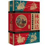 林汉达・东周列国故事全集(珍藏版)