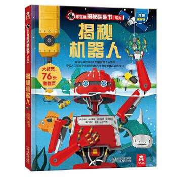 乐乐趣揭秘翻翻书系列-揭秘机器人