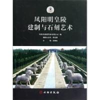 凤阳明皇陵建制与石刻艺术