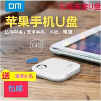 【支持礼品卡支付】DM苹果手机U盘32G iphone6/6s/iPad扩容 两用安卓苹果无线优盘