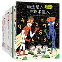宫西达也超级绘本(全11册) 超人绘本、数学绘本、暖心绘本,给孩子知识力、幽默力、善良力、勇敢力,让孩子拥有高逆商、强