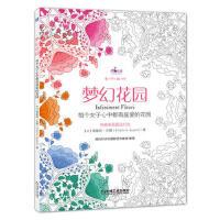 梦幻花园 【法】维基妮吉雅(Viginie Guyard) 机械工业出版社