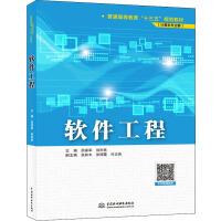软件工程 中国水利水电出版社