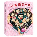 一年级的一年 【日】楠茂宣 文 【日】田中六大 等图 9787559607539 北京联合出版有限公司 新华书店 品质