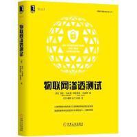 [二手旧书9成新]物联网渗透测试[美] 亚伦・古兹曼(Aaron Guzman) 阿迪蒂亚・古普塔9787111625