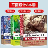 ps教程书籍 ai教程书 cdr视频教程书 3本 adobe Photoshop CC Illustrator CC C