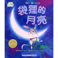 海豚绘本花园:袋狸的月亮(平)