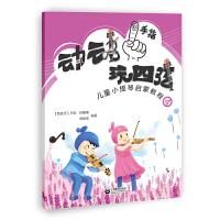 """动动手指""""玩""""四弦――儿童小提琴启蒙教程4"""