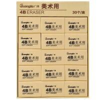 广博(GuangBo)30只装100A/4B美术橡皮擦 办公用品XP9529当当自营