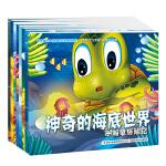 全8册 启发想象力的趣味绘本 神奇的海底世界 儿童绘本图画故事书 童话 适合3-4-5-6岁幼儿早教