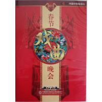 原装正版 中央电视台:2013 春节戏曲晚会 2DVD 春晚 戏曲 光盘