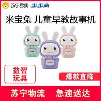 【苏宁易购】米宝兔(mibokids) 儿童早教故事机 MB02C 婴幼儿宝宝启智益智玩具 儿童mp3早教机