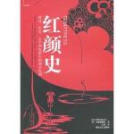 【JP】红颜史 (加)毕林赫斯特 ,庄靖 湖南文艺出版社 9787540439002