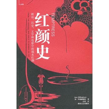 【JP】红颜史 (加)毕林赫斯特 ,庄靖 湖南文艺出版社 9787540439002 亲,全新正版图书,欢迎购买哦!