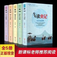 少年读史记5册非注音版写给儿童的中国历史青少年版历史书籍人物