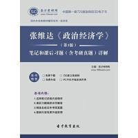 张维达《政治经济学》(第3版)笔记和课后习题(含考研真题)详解【资料】