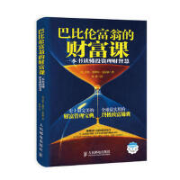 【二手旧书9成新】 巴比伦富翁的财富课――一本书读懂投资理财智慧(美)乔治?塞缪尔?克拉森人民邮电出版社