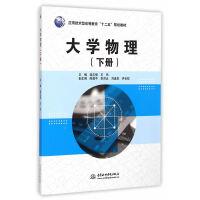 【二手旧书8成新】大学物理(下册) 梁志强,王伟 9787517026778 水利水电出版社
