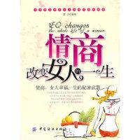 {二手旧书99成新}情商改变女人的一生 茜子著 中国纺织出版社 9787506463423