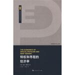 特权和寻租的经济学[美] 图洛克(Tullock Gordon),王永钦,丁菊红上海人民出版社978720807352