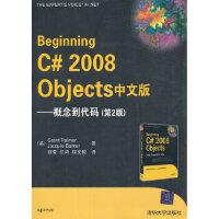【新书店正版】VIP-Beginning C# 2008 Objects中文版――概念到代码(第2版) (美)帕默,(