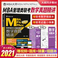 现货2021MBA/MPA/MPAcc管理类联考专用辅导教材数学真题精讲MBA大师董璞管理类联考2021考研教材管理类联