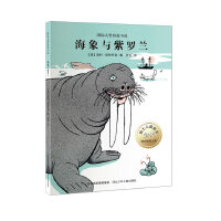 国际大奖短篇小说――《海象与紫罗兰》