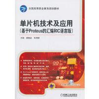 单片机技术及应用(基于Proteus 的汇编和C语言版)(全国高等职业教育规划教材)