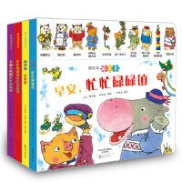 斯凯瑞新奇书 全套4册 宝宝书籍0-2-3岁幼儿早教故事绘本 婴儿撕不烂启蒙翻翻看认知颜色卡片和罗莉