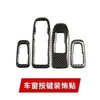 适用于凯迪拉克XT5改装碳纤车门面板装饰框 xt5内饰车门按键贴片 XT5碳纤车窗按键装饰款