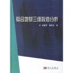 【JP】复合地基三维数值分析(精) 张爱军,谢定义 科学出版社 9787030126719
