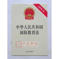 正版现货 中华人民共和国国防教育法(2018新修正版) 法律出版社