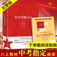 【包邮!赠阅读指南】红星照耀中国 埃德加.斯诺 著 初中生版国青少版八年级上语文新课标 西方记者对中国共产党和红军的一