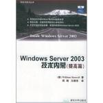 Windows Server 2003技术内幕(提高篇) [美] 鲍斯威尔,周靖,尤晓东 清华大学出版社 978730