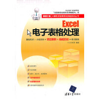 Excel电子表格处理(银领工程――计算机项目案例与技能实训丛书)