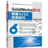 SolidWorks 2015快速入门及应用技巧