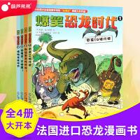 爆笑恐龙时代漫画全套4册法国金泡沫奖发现侏罗纪绘本百科全书6-12岁幼少年儿童科普世界读物 恐龙大百科小学生课外书阅读