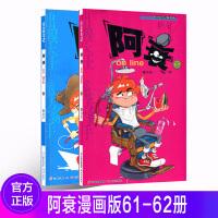 阿衰56+57 2册阿衰漫画书全集6-15岁儿童书籍 漫画书爆笑校园漫画卡通畅销书猫小乐阿衰