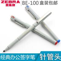 日本斑BE-100宝珠墨水笔办公签字笔/中性笔/走珠笔0.5mm