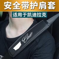 车上生活适用于凯迪拉克改装XTS/ATSL/SRX/XT5CT6安全带护肩套