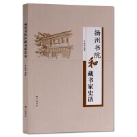 扬州书院和藏书家史话 清代教育史人物研究史 文化产业书籍 广陵书社出版【出版社直供】