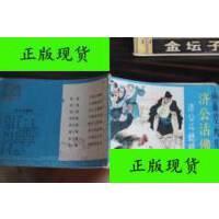 【二手旧书9成新】济公活佛3 连环画 /王耀南 王宏瑶 等绘画 浙江