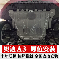 奥迪A4L发动机护板A6L底盘护板A3Q3专用下护板Q5发动机下护板原装
