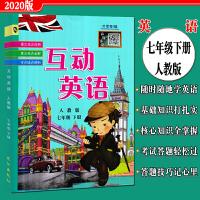 2020春 互动英语初7七年级下册人教版RJ 初7七年级英语互动知识讲解练习册