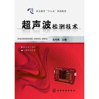 超声波检测技术(生利英)