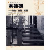 木楼梯――构造・造型・实例